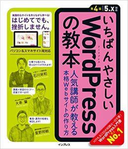 いちばんやさしいWordPeressの教本