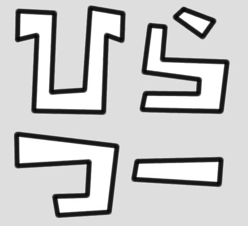 ひらつー大ロゴ
