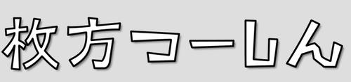 枚方つーしんのロゴ