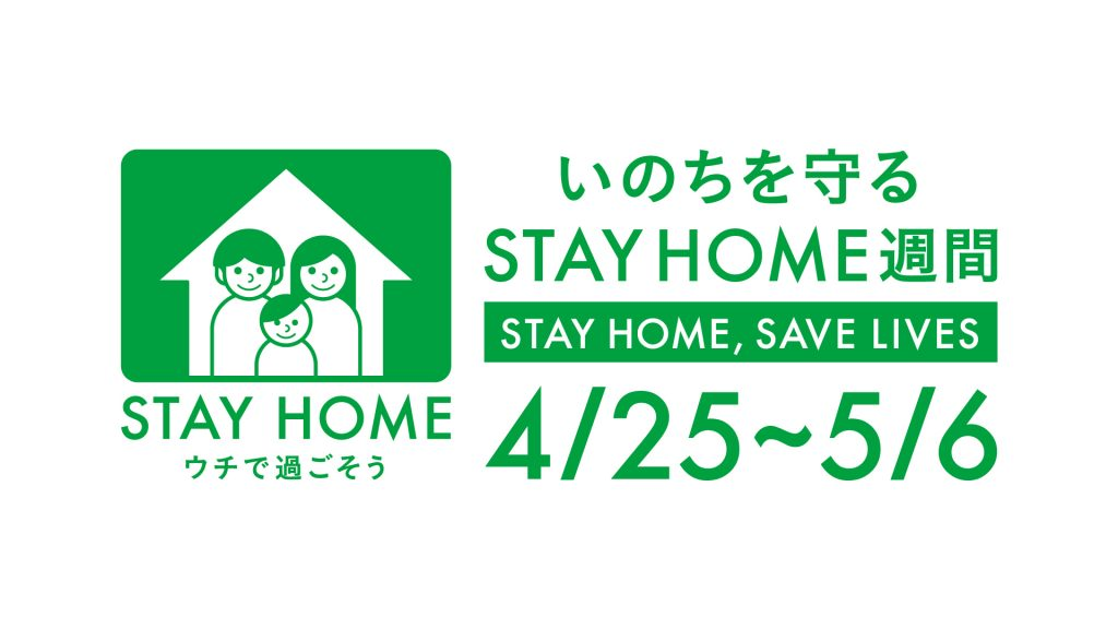 STAY HOME週刊