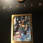 鬼滅の刃映画館